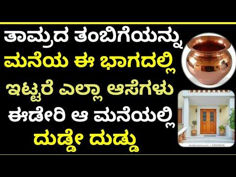 ತಾಮ್ರದ ತಂಬಿಗೆಯನ್ನು ಮನೆಯ ಈ ಭಾಗದಲ್ಲಿ ಇಟ್ಟರೆ ಆ ಮನೆಯಲ್ಲಿ ದುಡ್ಡೇದುಡ್ಡು Kannada Astrology Lifestyle Tips