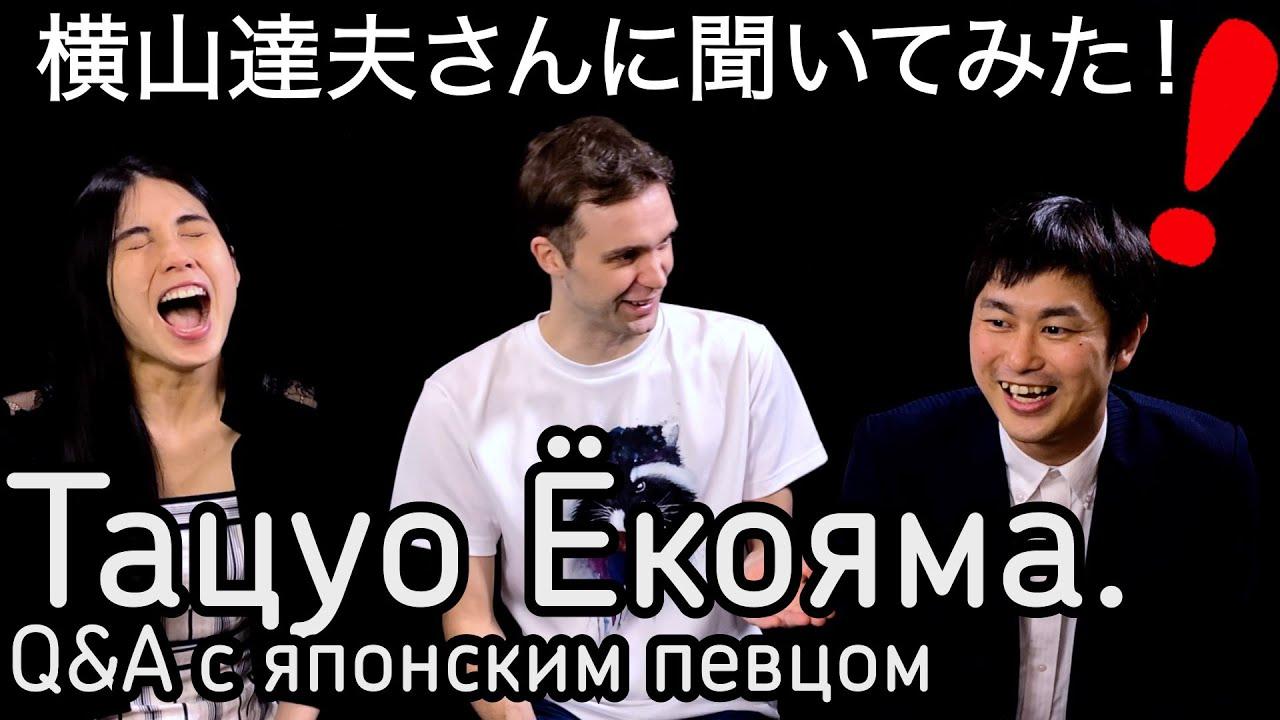 """Тацуо Ёкояма про """"Эхо любви"""", учёбу с Нацуки и работу певца (ответы на вопросы слушателей из России)"""