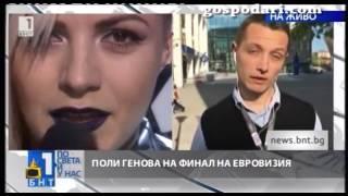 Евровизия през погледа на БНТ: Лоша картина и лош звук