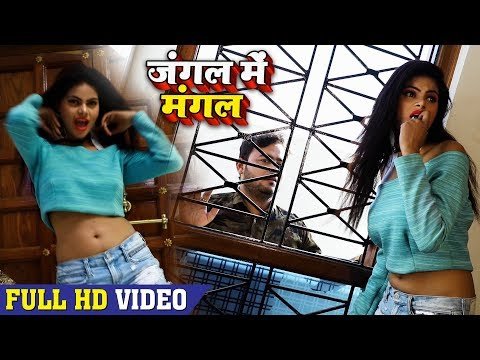 TOP SONG 2018 - जानू जंगल में मंगल होई - Abhishek Babu - Jungle Me Mangal - Hit Bhojpuri Songs 2018