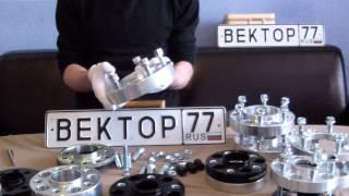 Проставки колесные Вектор для вылета колесных дисков