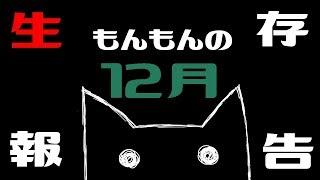 [LIVE] 【12/11】もんもんの生存報告【Vtuber】