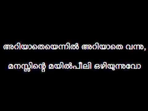 Mozhikalum Mounangalum Lyrics Version Duet Song