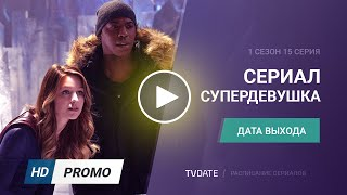 Супердевушка / Supergirl 1 сезон 15 серия дата выхода