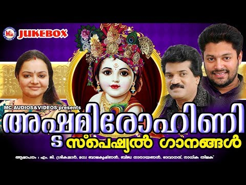 അഷ്ടമിരോഹിണി സ്പെഷ്യൽ ഗാനങ്ങൾ | ashttami rohini special songs | hindu devotional songs malayalam