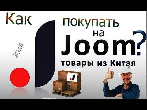 Как покупать на Joom!?Как оформить заказ на JOOM 2018?Быстро и легко?КОНКУРС!!!