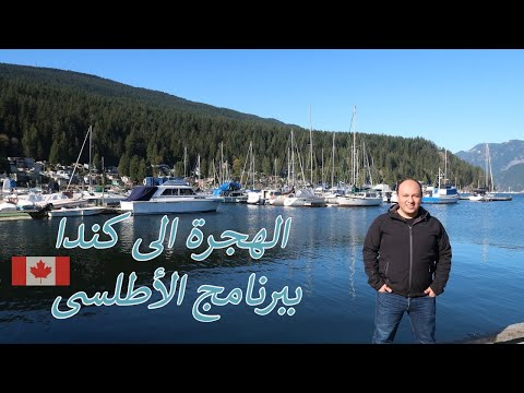 Atlantic Immigration Pilot Program   برنامج هجرة الأطلسى