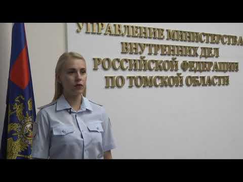 Официальный комментарий об инциденте по улице Иркутский тракт г  Томска