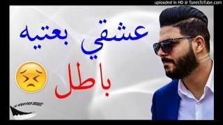 Cheb Houssem 2018 3Achki Ba3tih Ba6el  عشقي بعتيه باطل أفضل ماقدم حسام  YOUTUBE