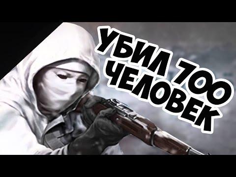 Лучший Снайпер в Истории? Белая Смерть Симо Хяюхя