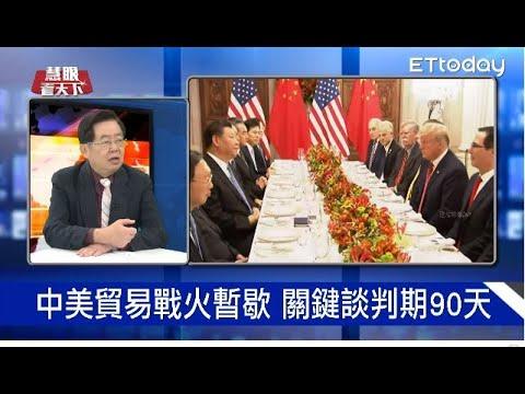 中美貿易戰休戰90天 到底誰讓步了誰|慧眼看天下第33集-話題面對面-EP33精華