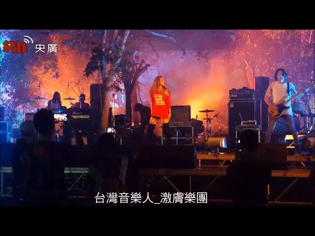 Penampilan Pemusik Taiwan Dapat Pujian dalam Big Mountain Music Festival【印語】