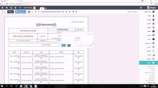 مصمم نماذج الفواتير جزء 1 التعديل على نموذج فاتورة Youtube
