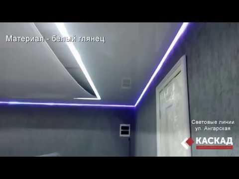 Натяжные потолки с линейным освещением