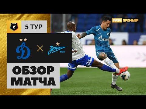 10.08.2019 Динамо - Зенит - 0:2. Обзор матча