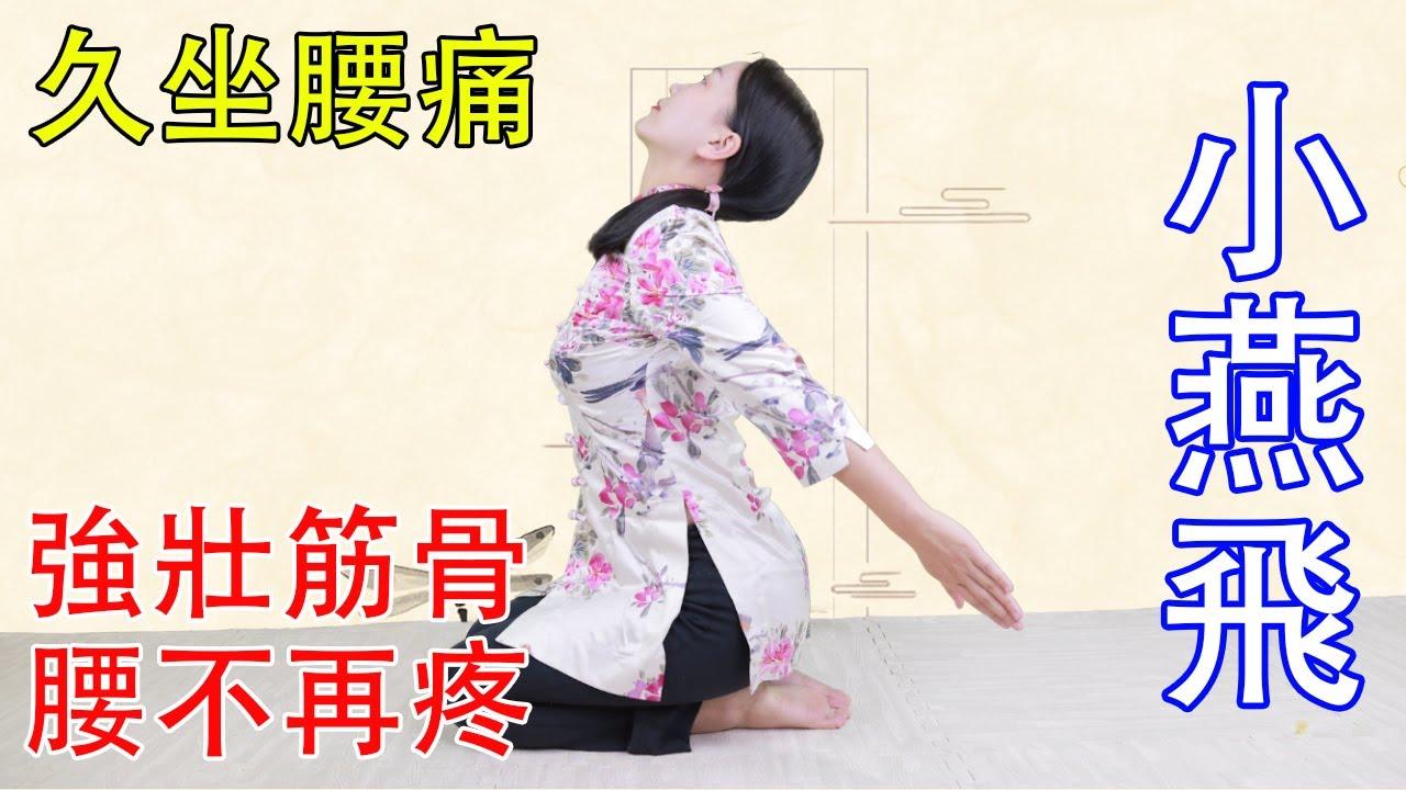 2個動作,練出好腰,久坐腰痛的,每天10分鐘,強壯筋骨,不腰疼【健康管理師李曉】
