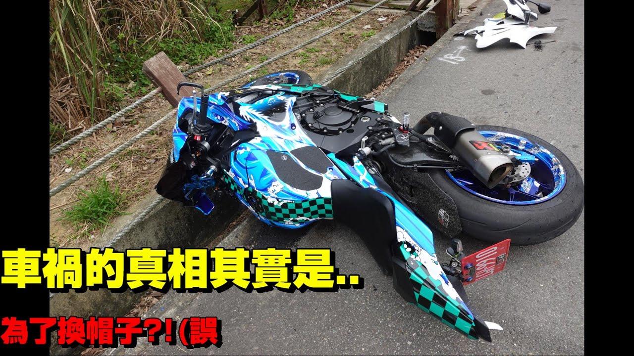 隱瞞車禍的真正真相...R1變成事故車的後續處理 換新帽子囉!!! ft. @AGV Taiwan總代理