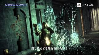 deep down Trailer E3 2014 Version