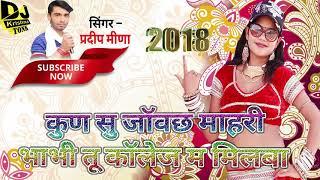 New Rajasthani Song 2018 || कुणसु  जॉव छ माहरी भाभी तू collage म मिलबा || DJ KRISHNA TONK