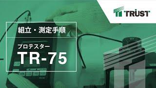 プロテスターTR-75 測定手順