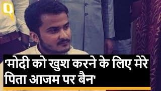 Azam Khan के बेटे Abdullah Azam ने कहा- मुस्लिम होने के कारण मेरे पिता पर हुई कार्रवाई | Quint Hindi