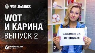 WoT и Карина! Выпуск №2