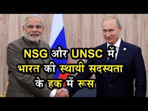 Russia देगा NSG पर India का साथ, Pak को दिखाया ठेंगा !!