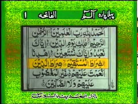 surah fatiha with urdu translation full HD