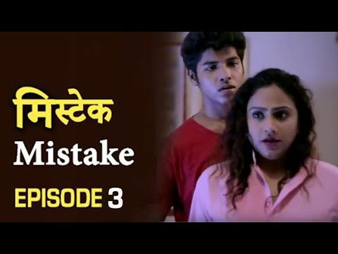 mistake-|-मिस्टेक-|-episode-3-|-new-hindi-web-series-2020-|-garam-garam-movies