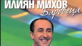 Илиян Михов - БАРОВЕЦА - Не съм мъж за една жена / Ilian Mihov - BAROVECA - Ne sаm mаj za edna jena
