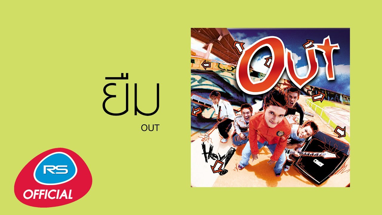 Download ยืม : Out | Official Audio