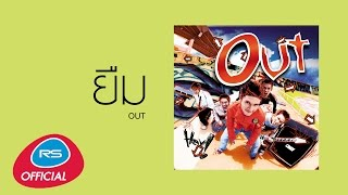ยืม : Out | Official Audio