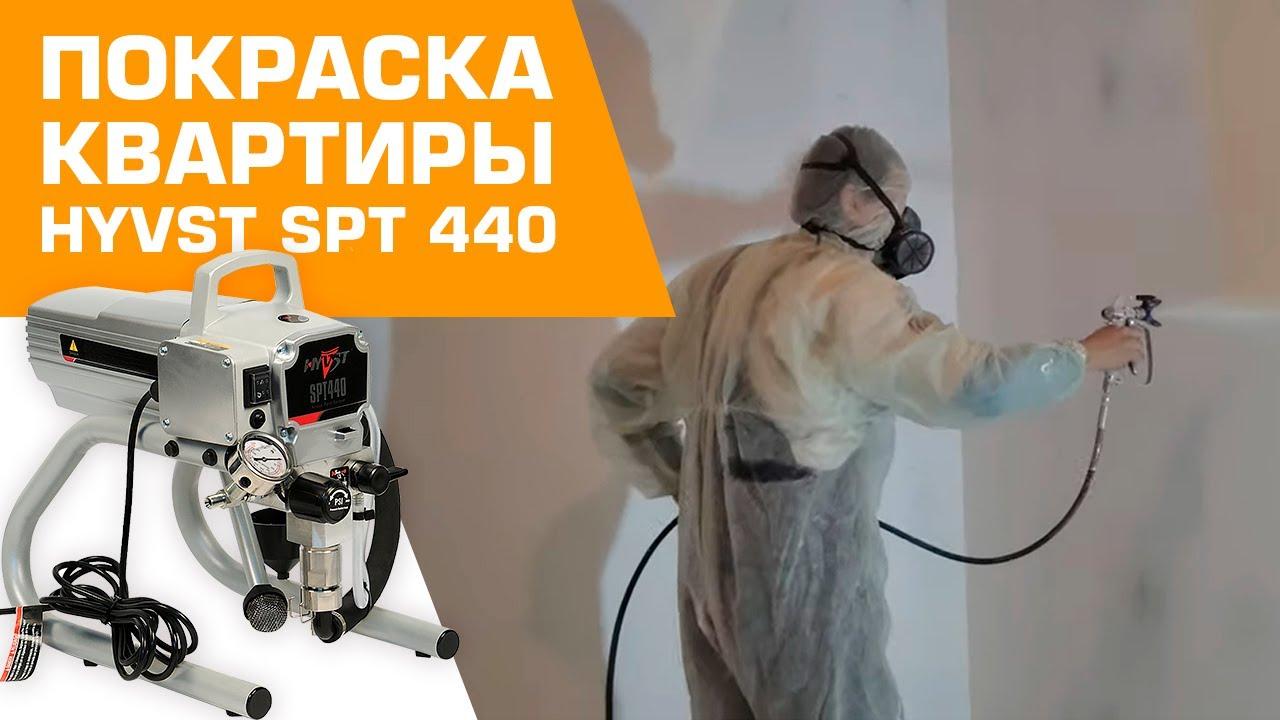 HYVST SPT 440 покраска стен в квартире