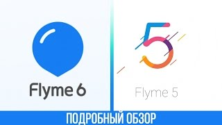Flyme 6 против Flyme 5. Что лучше и что изменилось?