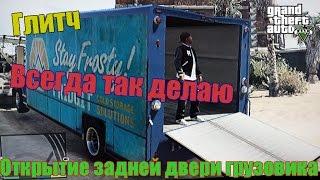 Как открыть заднюю дверь грузовика в ГТА 5