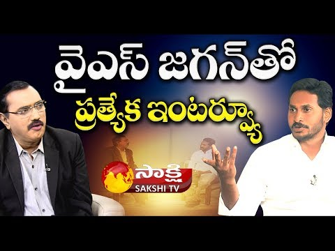 YS Jagan Mohan Reddy Exclusive Interview || Sakshi TV - Watch Exclusive