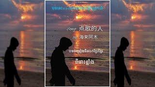 បទចិនបកប្រែខ្មែរ «点歌的人» Dian Ge De Ren- The One Who Order Songs-បទចម្រៀងនេះអាចធ្វើឲ្យអ្នកយំ