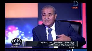 كلام تانى| لقاء خاص مع د/على المصيلحى وزير التموين والتجارة الداخلية