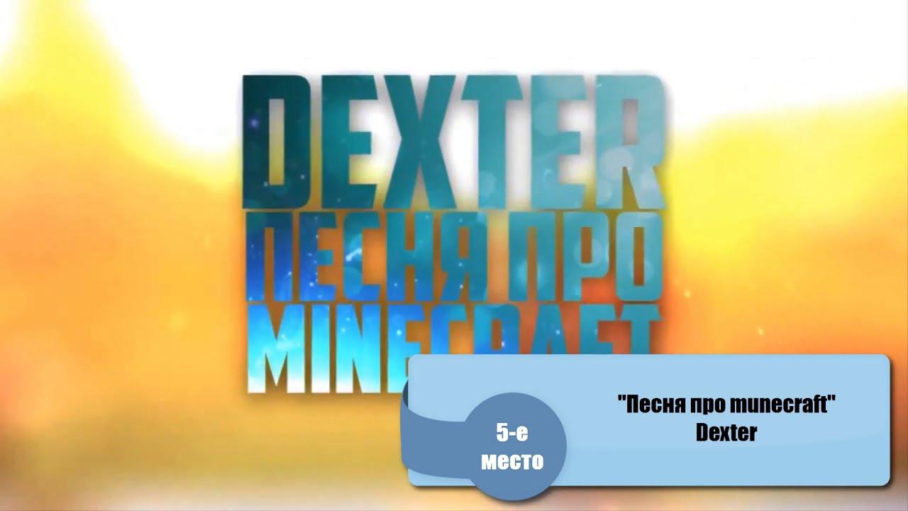 Топ 10 Лучших Русских Песен Про Minecraft / Top 10 The Best Russian Songs  Of Minecraft  The Alex Super 27:30 HD