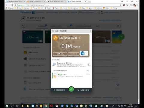 Перевод биткоина в кошелёк Webmoney  Bitcoin To Webmoney Purse