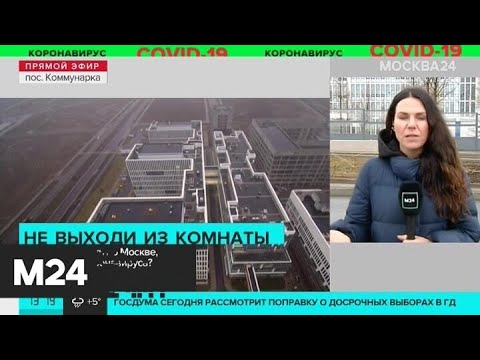 Жительница Белгородской области с коронавирусом находится в больнице в Коммунарке - Москва 24