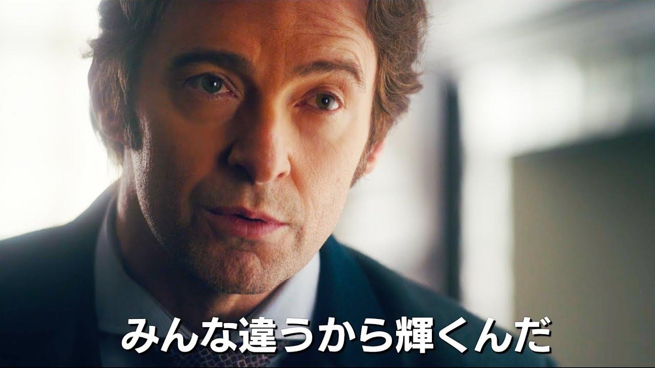 映画『グレイテスト・ショーマン』特別映像