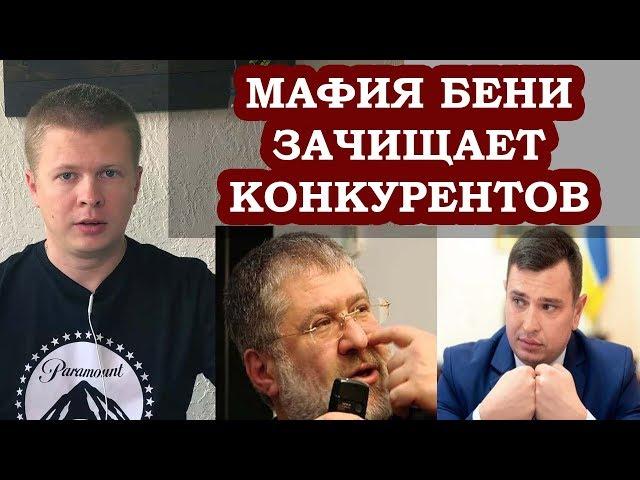 Увольнение Сытника директора НАБУ и мафия Бени Коломойского