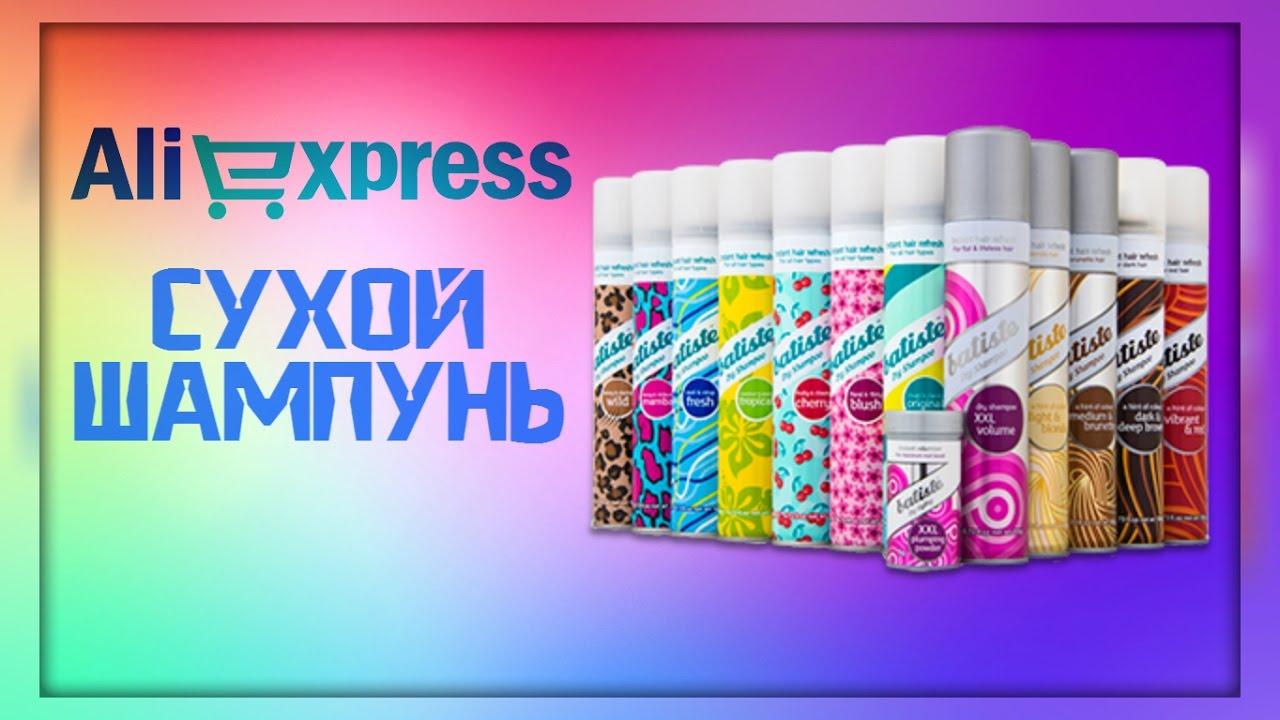 Купить сухой шампунь original в интернет-магазине косметики krygina beauty store. Сухие шампуни batiste по выгодной цене.