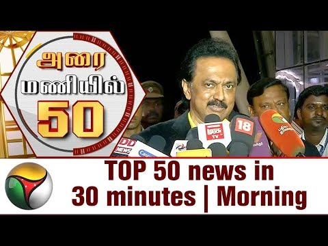 Top 50 News in 30 Minutes | Morning | 13/08/2017 | Puthiya Thalaimurai TV