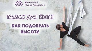 Гамак для йоги. Купить гамак для йоги в Москве с установкой(Гамак для йоги вы можете заказать на сайте agyoga.org/gamaki. Введите свое имя и телефон, мы с вами созвонимся, уточн..., 2016-05-22T13:37:30.000Z)