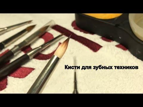 Кисти для зубных техников  18+