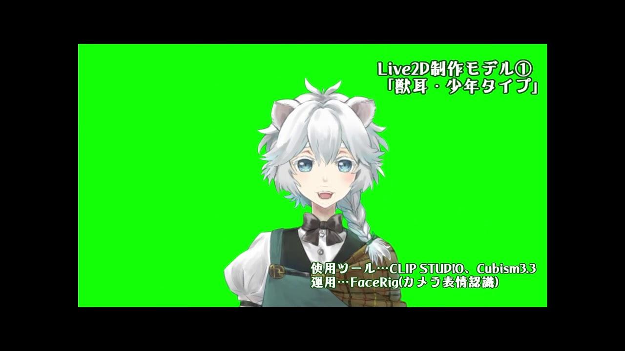 ポートフォリオ Live2D ①