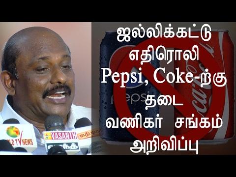 Jallikattu எதிரொலி COKE, PEPSI-ற்கு தடை - வணிகர்சங்கம் அறிவிப்பு  -~-~~-~~~-~~-~- Please watch: