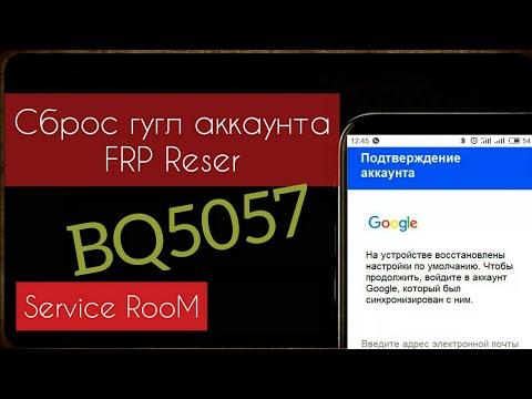 Frp блокировка BQ5057 Удаление Google Аккаунт